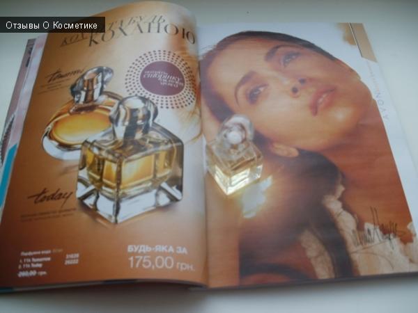 Эйвон украина каталог смотреть