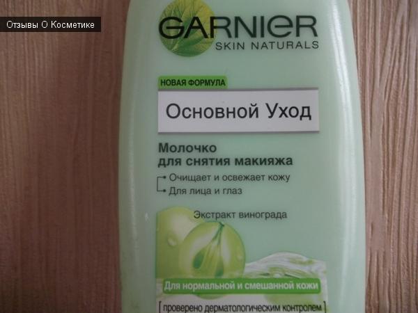 Молочко для снятия макияжа Garnier